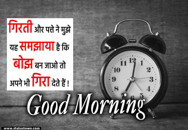 good morning status image
