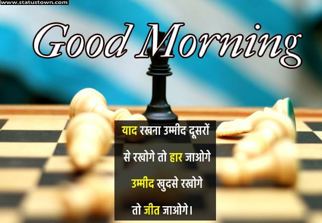 good morning status quotes