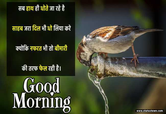 good morning whatsapp status pic