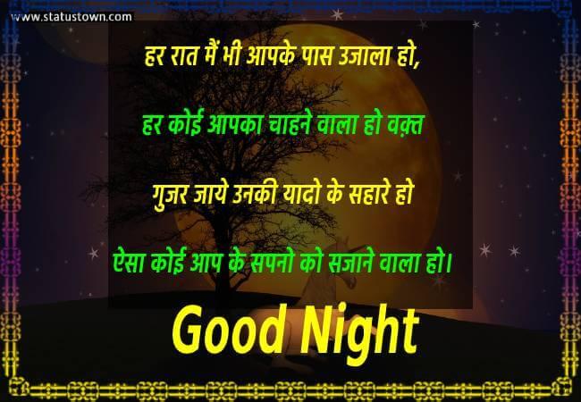 good night facebook post