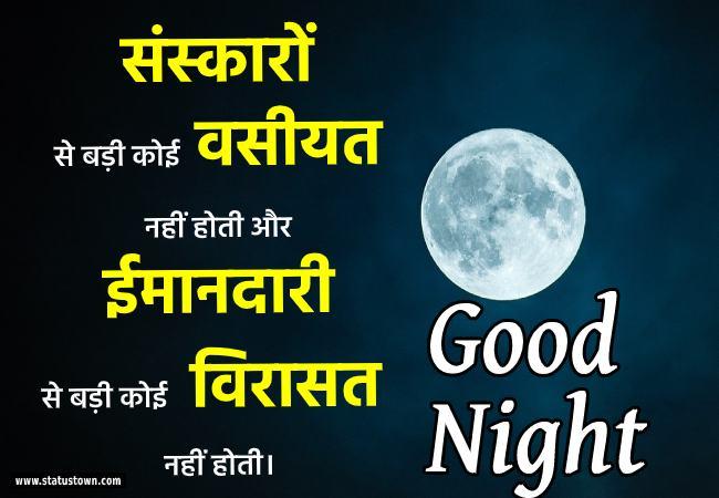 goodnight hindi status