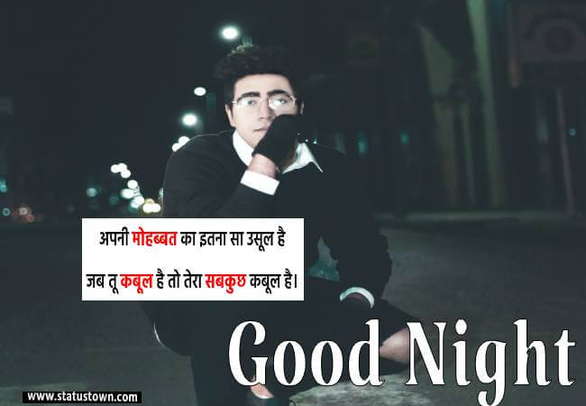 good night hinid image