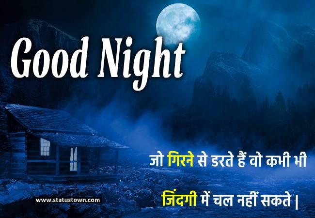 good night quotes status