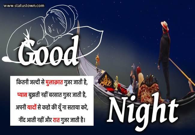 good night shayri for facebook
