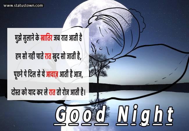 good night shayri