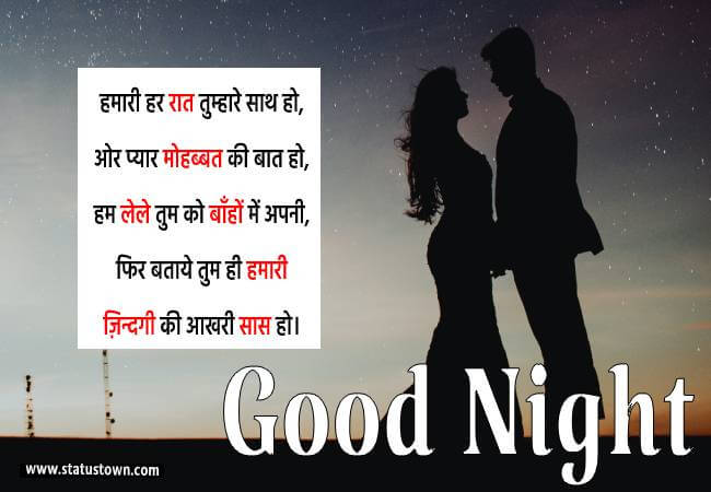 good night status hindi