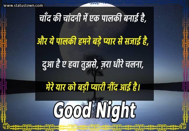 good night status image