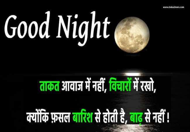 goodnight status