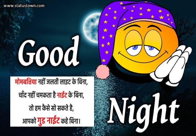 good night status quotes