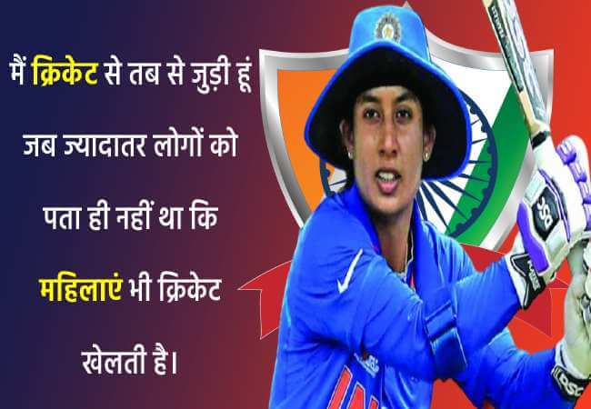 happy birthday mithali raj image