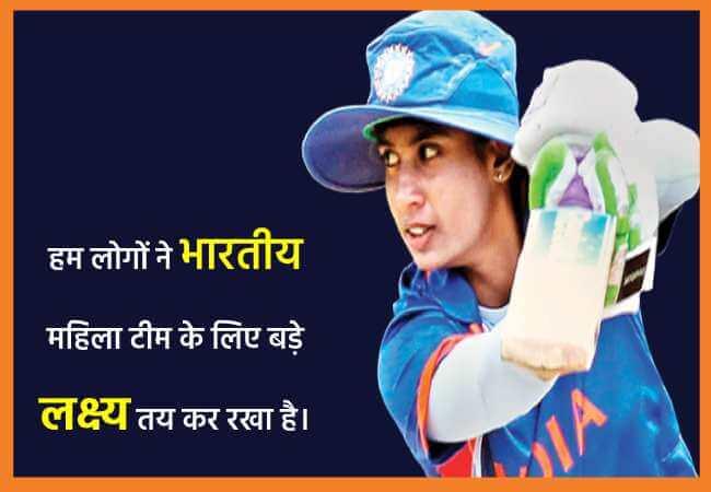 हम लोगों ने भारतीय महिला टीम के लिए बड़े लक्ष्य तय कर रखा है। - Mithali Raj download