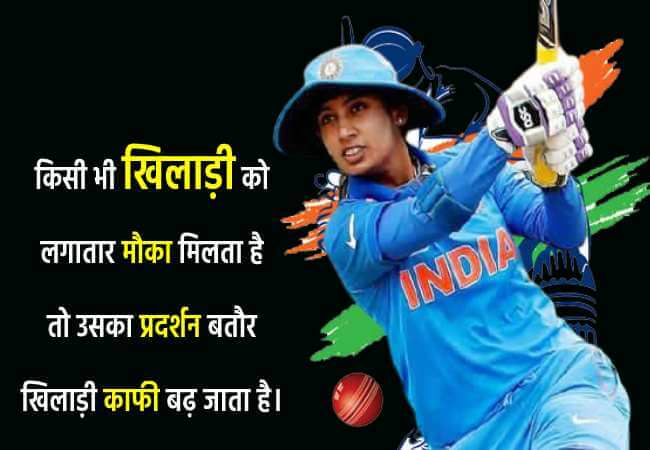 happy birthday mithali raj