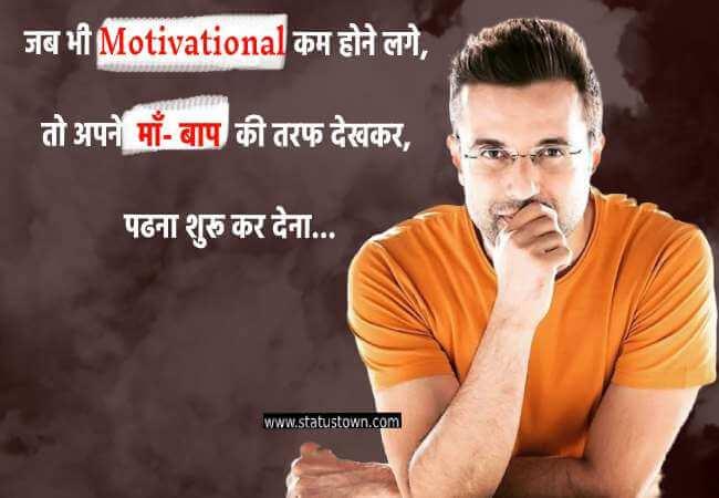 sandeep maheshwari quotes on family