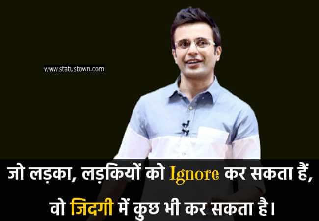 best quotes of sandeep maheshwari