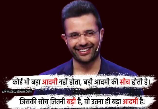 Motivational hindi quotes by maheshwari