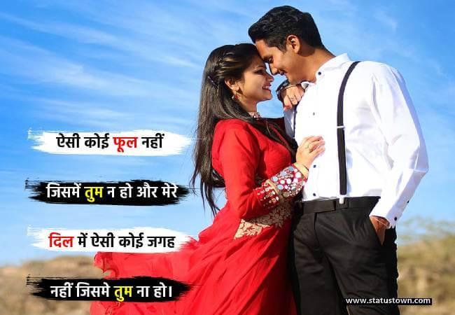 hindi romantic boy status