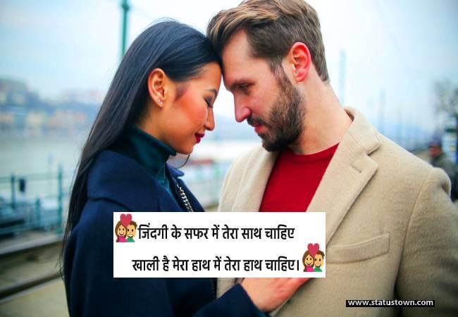 hindi romantic boy