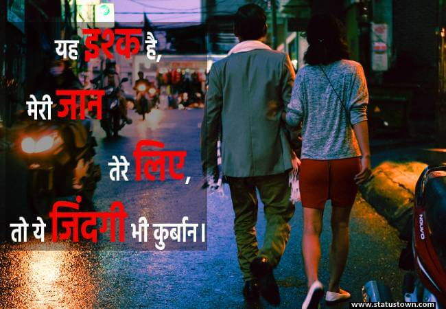 hindi romantic boyfriend