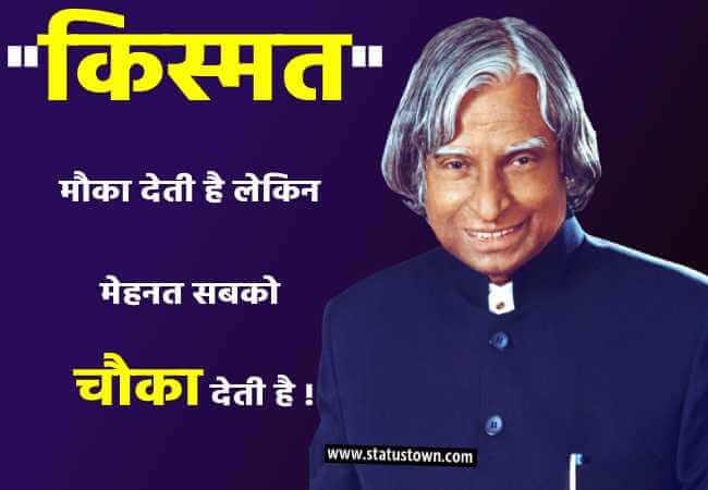 किस्मत मौका देती है लेकिन मेहनत सबको चौका देती है । - Dr APJ Abdul Kalam download