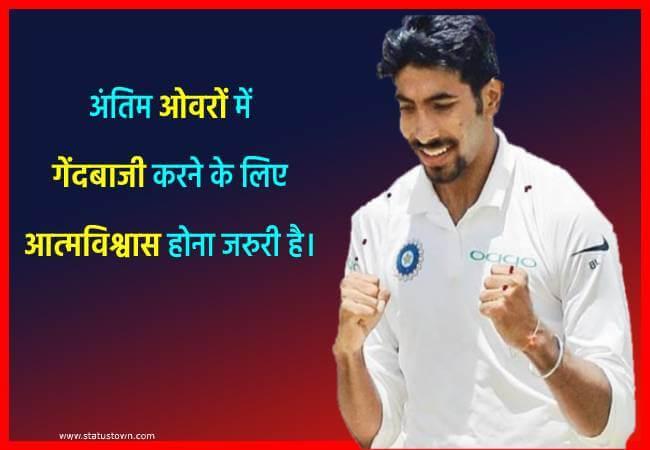 अंतिम ओवरों में गेंदबाजी करने के लिए आत्मविश्वास होना जरुरी है। - Jasprit Bumrah download