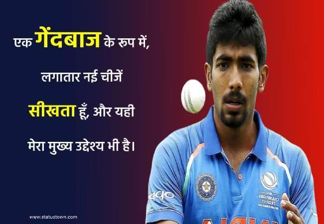 एक गेंदबाज के रूप में, लगातार नई चीजें सीखता हूँ, और यही मेरा मुख्य उद्देश्य भी है। - Jasprit Bumrah download