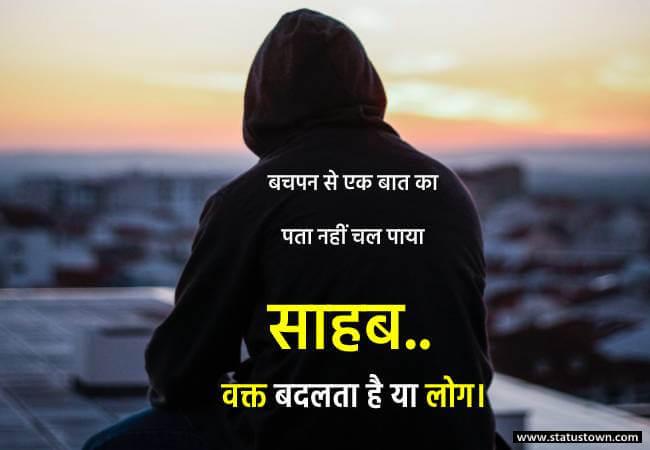 बचपन से एक बात का पता नहीं चल पाया साहब वक्त बदलता है या लोग। - Alone Status for boy in Hindi download
