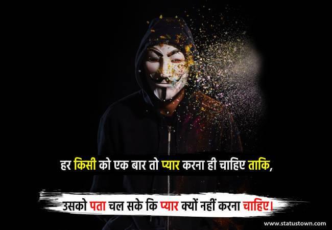 हर किसी को एक बार तो प्यार करना ही चाहिए ताकि उसको पता चल सके कि प्यार क्यों नहीं करना चाहिए।  - Alone Status for boy in Hindi download