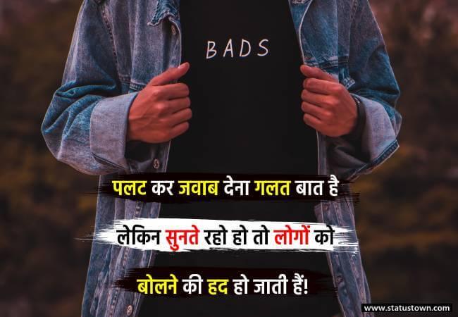 पलट कर जवाब देना गलत बात है लेकिन सुनते रहो हो तो लोगों को बोलने की हद हो जाती हैं! - Alone Status for boy in Hindi download