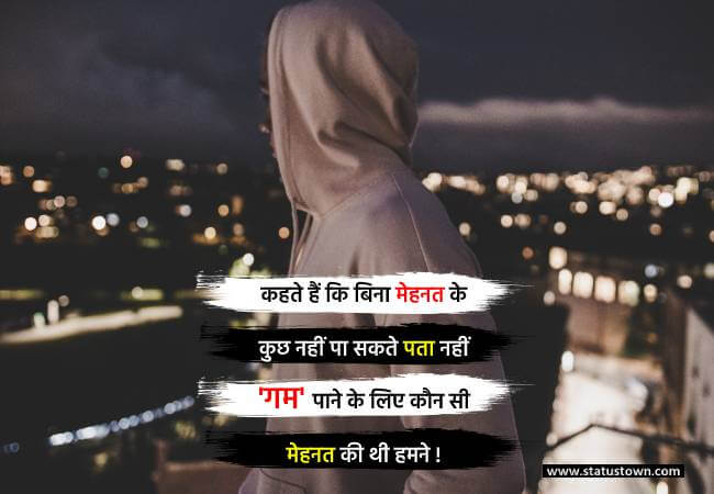 कहते हैं कि बिना मेहनत के कुछ नहीं पा सकते पता, नहीं 'गम' पाने के लिए कौन सी मेहनत की थी हमने ! - Alone Status for boy in Hindi download