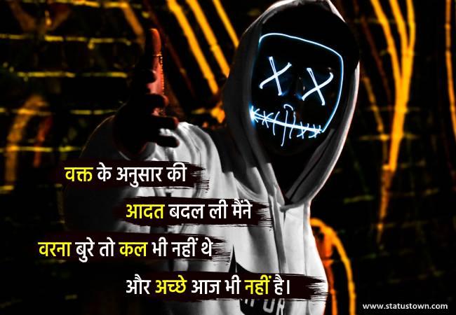 वक्त के अनुसार की आदत बदल ली मैंने वरना बुरे तो कल भी नहीं थे और अच्छे आज भी नहीं है। - Alone Status for boy in Hindi download