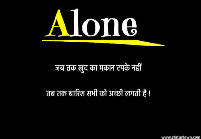 latest alone dp