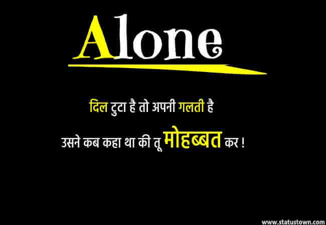 latest alone sad