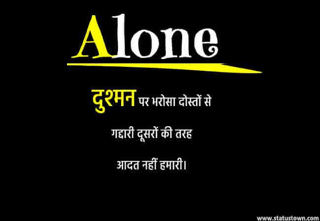 latest alone status hindi