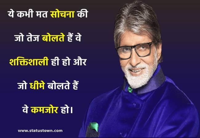 ये कभी मत सोचना की जो तेज बोलते हैं वे शक्तिशाली ही हो और जो धीमे बोलते हैं वे कमजोर हो। - Amitabh Bachchan  download