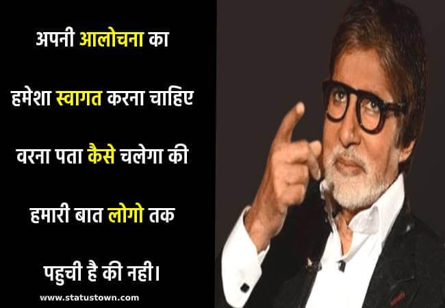 अपनी आलोचना का हमेशा स्वागत करना चाहिए वरना पता कैसे चलेगा की हमारी बात लोगो तक पहुची है की नही। - Amitabh Bachchan  download