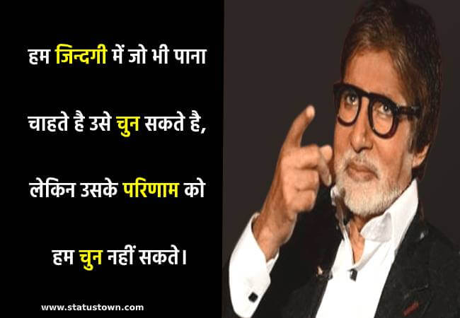 latest amitabh bachchan quotes image