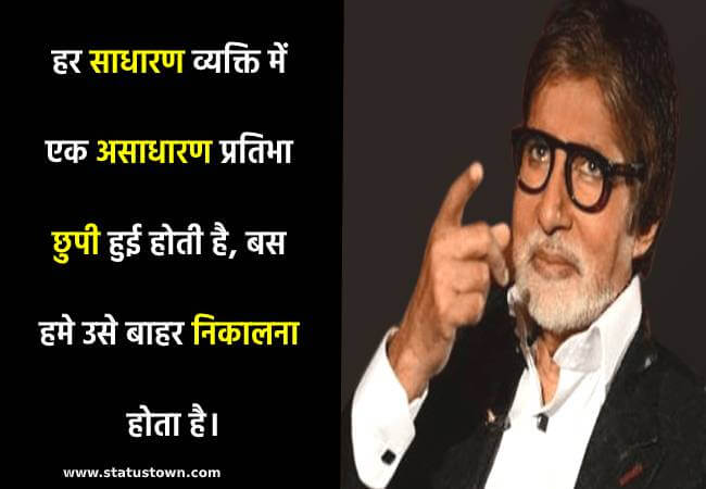 latest amitabh bachchan quotes