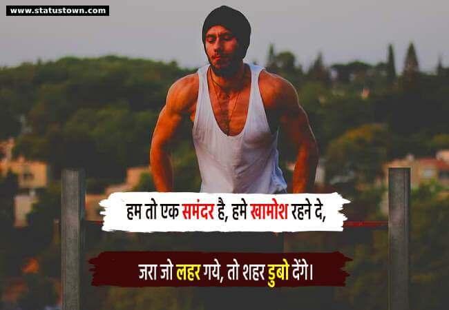 हम तो एक समंदर है, हमे खामोश रहने दे, जरा जो लहर गये, तो शहर डुबो देंगे। - Attitude Status in Hindi download
