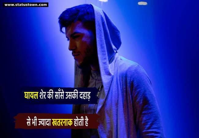 घायल शेर की साँसे उसकी दहाड़ से भी ज्यादा खतरनाक होती है. - Attitude Status in Hindi download