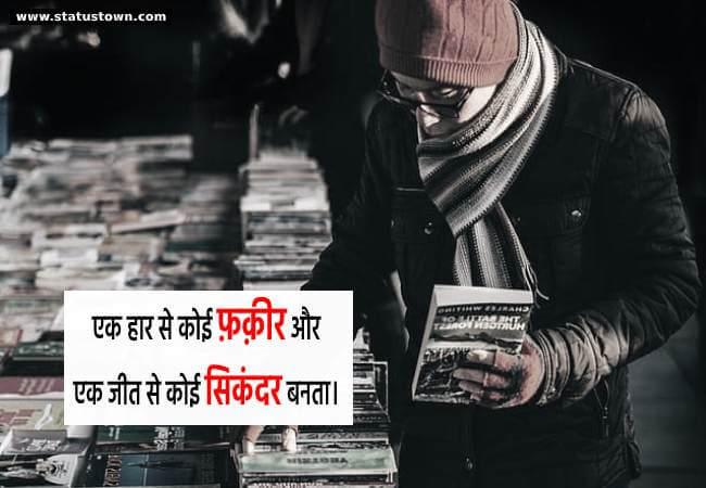 एक हार से कोई फ़क़ीर और एक जीत से कोई सिकंदर बनता। - Attitude Status in Hindi download