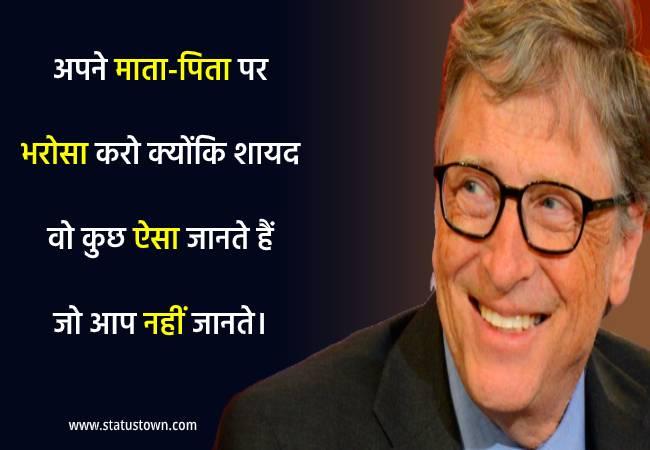 अपने माता-पिता पर भरोसा करो क्योंकि शायद वो कुछ ऐसा जानते हैं जो आप नहीं जानते। - Bill Gates download