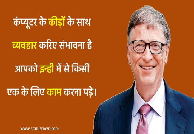 latest bill gates quotes image