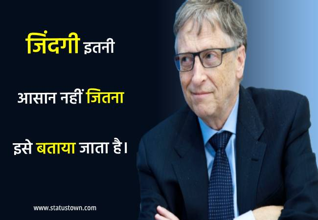 latest bill gates quotes