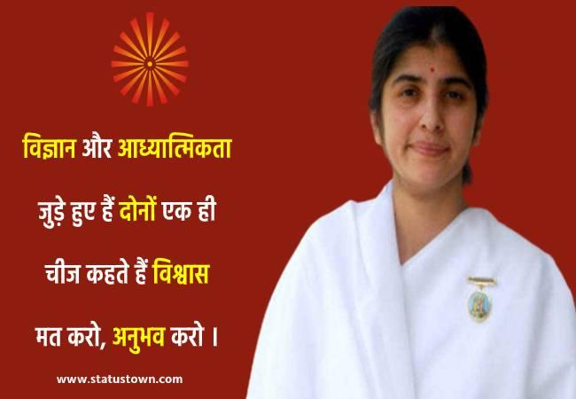 latest bk shivani hindi status