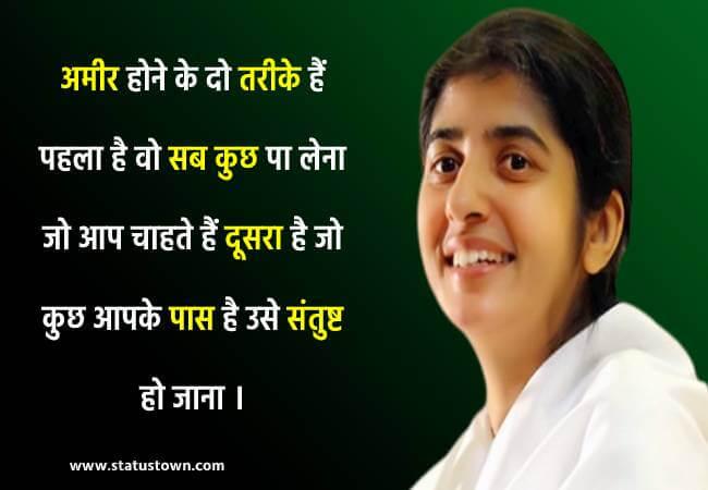 latest bk shivani ke vichar pic