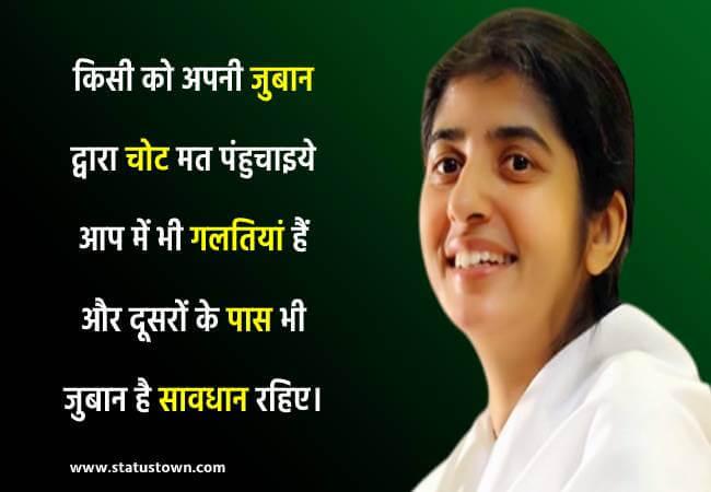 latest bk shivani quotes image