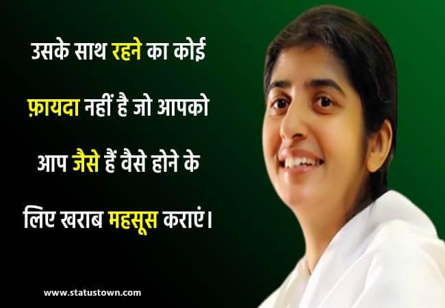 latest bk shivani quotes in hindi