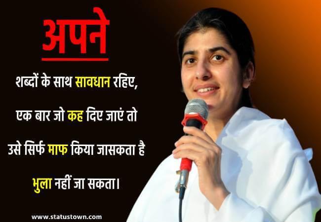 latest bk shivani quotes