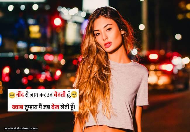 नींद से जाग कर उठ बैठती हूँ, ख्वाब तुम्हारा मैं जब देख लेती हूँ। - Breakup Status for Girl in Hindi  download