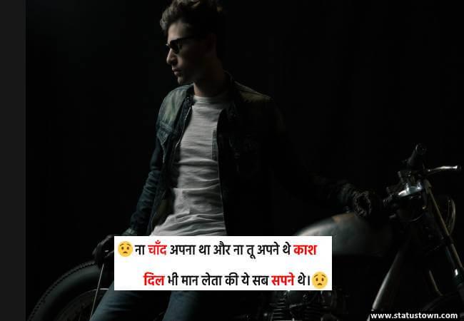 latest breakup hindi status